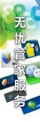 微信微博广告